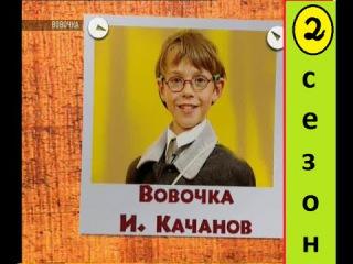 Вовочка 10 серия 2 сезон