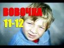 Вовочка , HD ,сериал фильм , серии 11-12