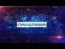 Вечерний выпуск новостей. 26.06.2017, Панорама