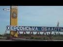 Жители Херсонской области об украинской власти преступники, воры и негодяи . 2017