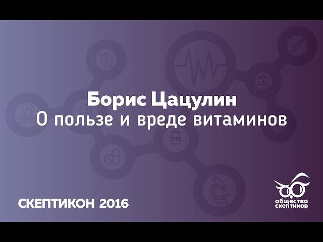 Борис Цацулин - О пользе и вреде витаминов (Скептикон 2016)