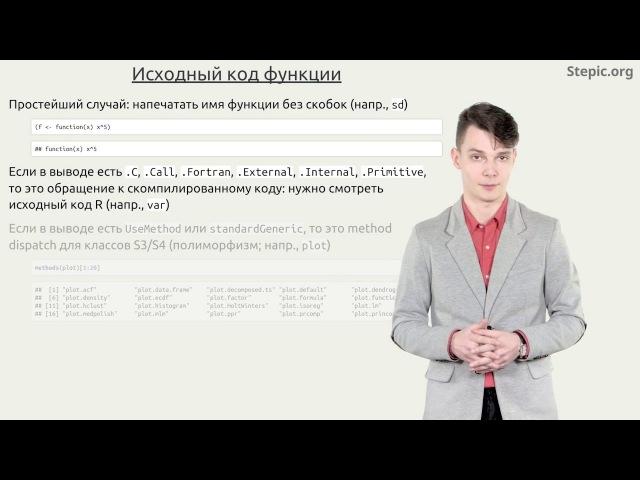 09 - Основы R. Функции