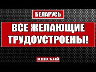 ВОТ ЭТО НОВОСТИ БЕЛАРУСИ: БЕЗРАБОТНЫХ БОЛЬШЕ НЕТ! Минск 1 мая протесты, а у эконом...