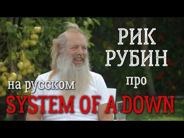 Рик Рубин о System Of A Down (Zane Lowe 2014)