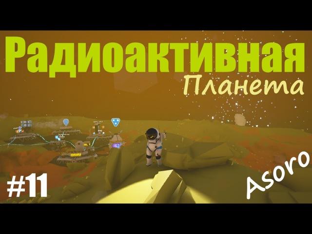 Astroneer Обзор (Радиоактивная Планета) » Freewka.com - Смотреть онлайн в хорощем качестве