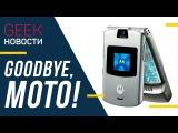 GEEK Новости. Lenovo похоронила бренд Motorola. А в Америке готовят сериал про виски Jack Danie...