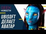 GEEK Новости. Ubisoft делает новую игру во вселенной «Аватара», новый трейлер фильма «...