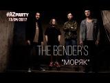 THE BENDERS - Моряк ( Азбука Звука Party )