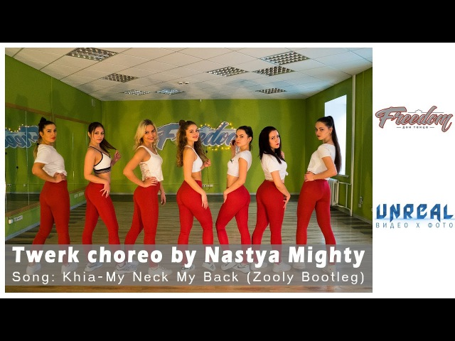 Khia–My Neck My Back (Zooly Bootleg) | Twerk choreo by Nastya Mighty