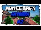 Sky Wars 2 - В тиме с VEPRIK Cristalix 2.0