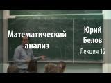 Лекция 12  Математический анализ  Юрий Белов  Лекториум