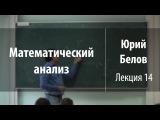Лекция 14  Математический анализ  Юрий Белов  Лекториум