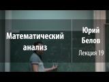 Лекция 19  Математический анализ  Юрий Белов  Лекториум