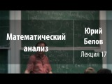 Лекция 17  Математический анализ  Юрий Белов  Лекториум