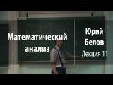 Лекция 11  Математический анализ  Юрий Белов  Лекториум