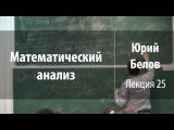 Лекция 25  Математический анализ  Юрий Белов  Лекториум