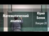 Лекция 20  Математический анализ  Юрий Белов  Лекториум