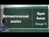 Лекция 13  Математический анализ  Юрий Белов  Лекториум