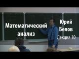 Лекция 10  Математический анализ  Юрий Белов  Лекториум