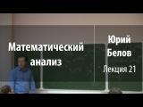 Лекция 21  Математический анализ  Юрий Белов  Лекториум