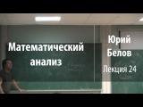 Лекция 24  Математический анализ  Юрий Белов  Лекториум