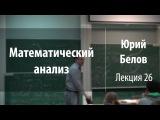 Лекция 26  Математический анализ  Юрий Белов  Лекториум