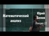 Лекция 22  Математический анализ  Юрий Белов  Лекториум