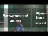 Лекция 28  Математический анализ  Юрий Белов  Лекториум
