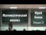 Лекция 23  Математический анализ  Юрий Белов  Лекториум