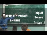 Лекция 15  Математический анализ  Юрий Белов  Лекториум