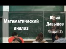 Лекция 35 | Математический анализ | Юрий Давыдов | Лекториум