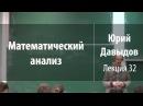Лекция 32 | Математический анализ | Юрий Давыдов | Лекториум