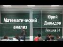 Лекция 34 | Математический анализ | Юрий Давыдов | Лекториум