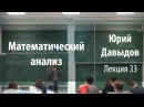 Лекция 33 | Математический анализ | Юрий Давыдов | Лекториум