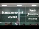 Лекция 38 | Математический анализ | Юрий Давыдов | Лекториум