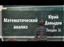 Лекция 36 | Математический анализ | Юрий Давыдов | Лекториум