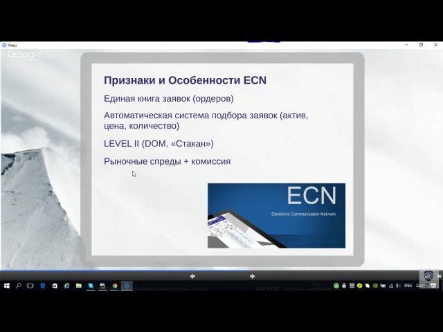 ECN биржа. Признаки и особенности. Фрагмент вебинара Виталий Сергиенко