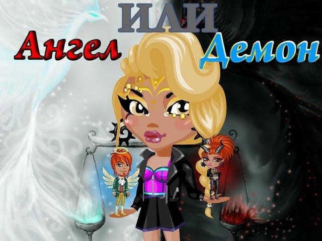 Ангел или Демон Аватария 3 серия