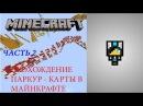 Проходим паркур карту в майнкрафте.(iCrave Parcour Map). Часть 2. - Minecraft