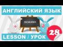 SRpАнглийский для детей и начинающих Урок 28