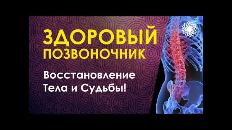 Здоровый позвоночник - Восстановление Тела и Судьбы! Галина Воробьева