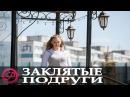 Заклятые подруги (2017) Новая русская мелодрама 2017 новинка фильм @ Русский Роман