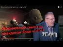 Владимир Жириновский смеется Влад порвал зал анекдотом на злобу дня про Капусту и Картошку в GTA4