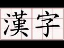 1000 Kanji thông dụng nhất