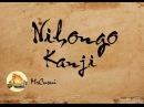 Bài 1 - Kanji - Cách đọc và viết của thứ trong một tuần bằng tiếng Nhật