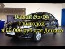Datsun On- Do c выгодой в 60 000 руб в Купи_Ладу, Тольятти