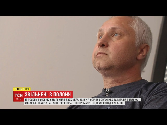 Звільнений з полону українець розповів подробиці катувань у підвалах бойовиків