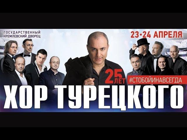 Хор Турецкого - 25 лет. Юбилейный концерт