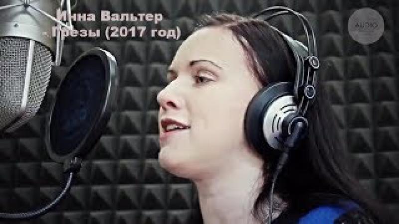 Инна Вальтер Грезы 2017 ГОД