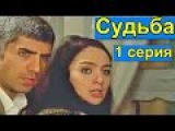 Турецкий сериал Судьба, 1 серия